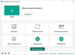 Kaspersky Internet Security 2020 20.0.14.1085